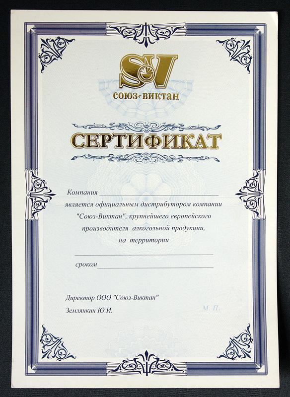 Грамоты Галерея ru  грамота Сертификат Союз Виктант